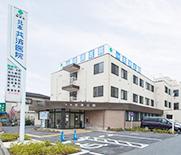 北本共済医院